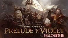 Final Fantasy XIV   Erster Trailer zu Patch 4.4 veröffentlicht